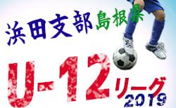 5/19試合結果募集 U-12浜田支部 | JFA U-12サッカーリーグ2019 浜田支部 島根