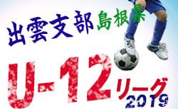 JFA U-12サッカーリーグ2019 出雲支部 島根 情報お待ちしています