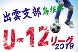 4/29開幕 情報お待ちしています U-12出雲支部 | JFA U-12サッカーリーグ2019 出雲支部 島根