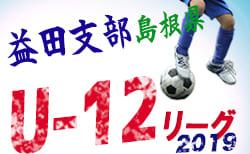 4/20結果掲載  U-12益田支部 | JFA U-12サッカーリーグ2019 益田支部 島根