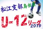 全日程終了! 富山U-18リーグ | 高円宮杯 JFA U-18 サッカーリーグ 2019 富山