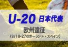 宮崎県中学生サッカーチャレンジリーグ2019 県北地区(前期)情報お待ちしています!