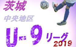 2019 中央地区 U-9リーグ戦  4/7 第1節開幕!! 【茨城】