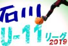 結果更新 次回6/1 能登リーグU-11 | JFA2019 能登地区U-11サッカーリーグ(前期) 石川県