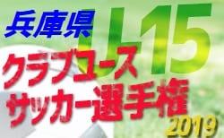 2次・決勝ラウンド組合せ掲載 兵庫クラ選U-15 | 2019年度 第34回 兵庫県クラブユースサッカー選手権(U-15)大会