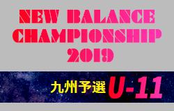 2019年 ニューバランスチャンピオンシップ九州予選(U11)宮崎開催 優勝はFCリベルタ