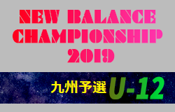 優勝は太陽国分 ニューバランス九州予選(U12) | 2019ニューバランスチャンピオンシップ九州予選(U12)宮崎開催
