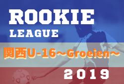 関西U-16~Groeien~2019(グロイエン・U-16ルーキーリーグ)7/21結果速報