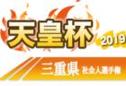 2019年度 天皇杯 JFA 第99回全日本サッカー選手権大会兼全国社会人サッカー選手権三重県予選 |  3/17結果速報お待ちしています!