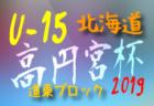 7/20,21結果更新! 2019高円宮杯 U-15サッカーリーグ 道央ブロックカブスリーグ 北海道 次回7/27,28