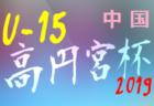 7/20.21 結果速報! 2019高円宮杯JFAU-15サッカーリーグ中国プログレスリーグ