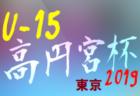 2019年度 地区トップリーグU-18東京 順位決定リーグ 12/3までの結果更新!