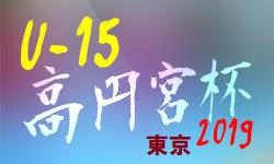 結果掲載 高円宮U-15 東京都T1 | 高円宮杯 JFA U-15サッカーリーグ2019(東京都)  U15 T1リーグ