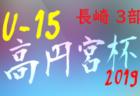 結果更新 県北ユース U15 次節6/15   2018-19 2ndステージ 県北ユース(U-15)サッカーリーグ 長崎
