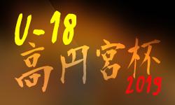 高円宮杯JFAU-18サッカーリーグ2019青森  4/13開幕!情報をお待ちしています!