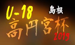 4/20結果速報 高円宮U-18L | 高円宮杯JFA U-18サッカーリーグ2019 島根