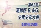2019年度 第62回 葛飾区 B&G 少年少女大会 4年生の部【東京】優勝は小菅SC!