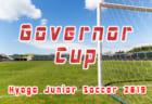 2018年度 ガバナーカップ Hyogo Junior Soccer 2019(兵庫県)3/23結果速報!情報お待ちしています