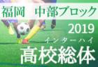 県大会出場はFCリベルダーデ バーモントカップ 周南ブロック予選 5/6開催 | 2019年度 第29回全日本少年フットサル大会 周南ブロック大会 山口