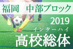 2019 インハイ福岡県予選 中部ブロック予選会 情報お待ちしております!