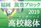 4/21結果速報 U-18女子サッカーリーグ|HiFA 第1回U-18女子サッカーリーグ 2019 広島