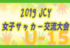 優勝は北海道リラ・コンサドーレU-18 2019 JCY 女子サッカー交流大会 U-18  群馬県開催