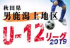 2019年度 第24回JFAU-12リーグin秋田 本荘由利地区予選 秋田県  優勝はニカホWin-s FC!