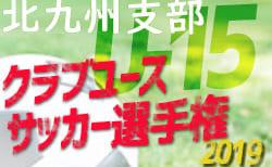 組み合わせ掲載 クラ選U-15北九州支部予選   2019 第34回福岡県クラブユースU-15選手権大会 北九州支部予選