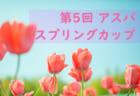 【高校サッカー部】県立一関第一高校(岩手県)