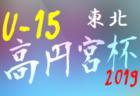 第3節結果掲載 東北みちのくリーグU-15 | 2019年度高円宮杯U-15東北みちのくリーグ 次回4/27~5/1
