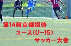 2018年度 第14回京都招待ユース(U-15)サッカー大会 結果情報お待ちしています!