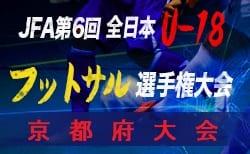 結果募集 全日本U-18フットサル京都  | 2019年度JFA第6回全日本U-18フットサル選手権大会 京都府大会