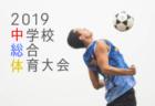 2019年度 神奈川県中学校総合体育大会 サッカー 川崎ブロック大会