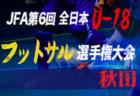 2019年度 JFA第6回全日本U-18フットサル大会秋田大会 情報お待ちしております!