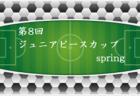 2018年度【広島県】第8回ジュニアピースカップspring(U-12)結果掲載!優勝は南支部!