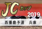 2018年度 第10回水沼杯少年サッカー大会【U-12】(兵庫県)結果掲載!引き続き情報お待ちしています!