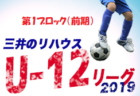 結果更新中 三井のリハウス9ブロック | 2019年度 三井のリハウスU-12サッカーリーグ 東京 第9ブロック前期