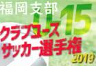 結果更新中4/21予選リーグ2日目 クラ選U-15福岡支部予選| 2019 第34回福岡県クラブユースU-15選手権大会 福岡支部予選