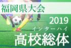 青森山田が20連覇 青森総体(男子) | 2019年度第72回青森県高校総体(男子)インターハイ