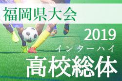2019 インハイ 全国高校総体福岡県予選 5/11~開幕!情報お待ちしております!
