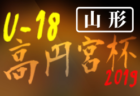次戦8/24!高円宮杯U-18サッカーリーグ2019 山形Yリーグ