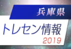 2019年度 U-12兵庫県トレセンメンバー 追加選考会結果 情報提供いただきました