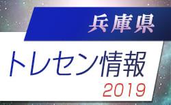 【メンバー】兵庫県トレセン U-11 2019年度 選考会結果 情報提供いただきました
