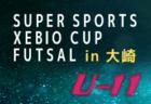 2018年度【宮城】大崎地区少年フットサルウィンターカップU-11(Super Sports XEBIO CUP)3/16情報お待ちしております!