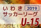 結果募集 いわきU-15リーグ 5/18,19 | 第11回U-15いわきサッカーリーグ2019 福島