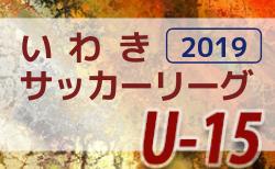 7/20結果募集 2019年度 U-15いわきサッカーリーグ2019 福島