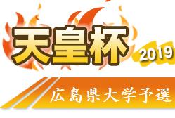 2019年度全広島サッカー選手権大会大学予選 結果速報!3/24代表決定戦!