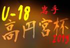 5/18,19結果掲載 高円U-18岩手 | 2019高円宮杯U18サッカーリーグI-youth League 次回6/15