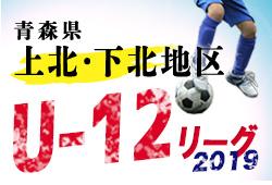 大会情報募集 U-12リーグ上北・下北地区 | JFA U-12サッカーリーグ2019青森㏌上北・下北地区