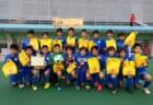 2018年度 第22回鳥取県少年サッカーU-11大会結果掲載!優勝は就将SC!